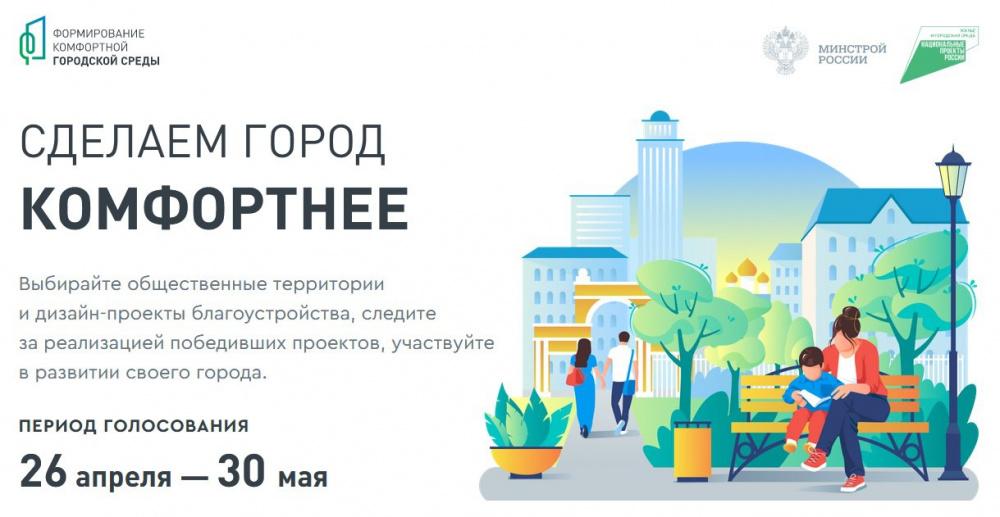 В Калужской области продолжается подготовка к проведению онлайн-голосования за общественные территории.