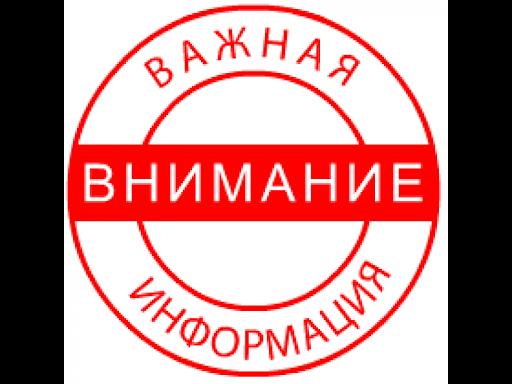 График работы мобильных пунктов приема заявок граждан на газификацию домовладений в газифицированных населенных пунктах Новокубанского района