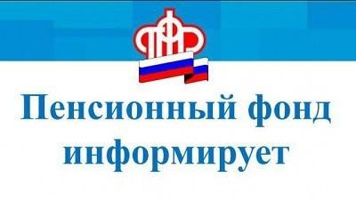Пенсионный фонд выплатит семьям с детьми до 7 лет включительно 5 тысяч рублей