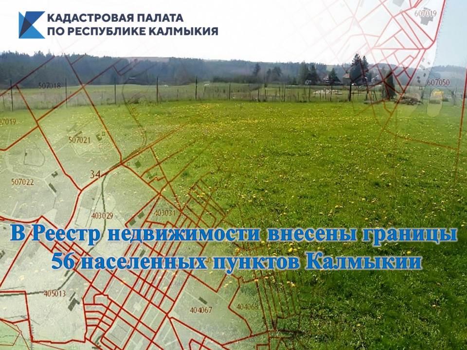 В Реестр недвижимости внесены границы 56 населенных пунктов Калмыкии