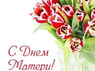 Поздравление Главы поселения с Днём матери!