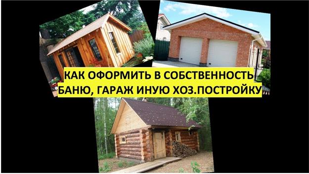 Специалисты Вологодского Росреестра проконсультируют по вопросам оформления прав на хозяйственные постройки