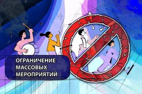 Запрещено проведение массовых мероприятий развлекательного характера