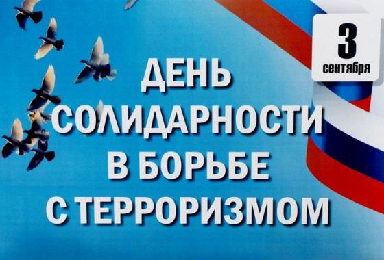 """Беседа """"Памяти жертв Беслана"""""""