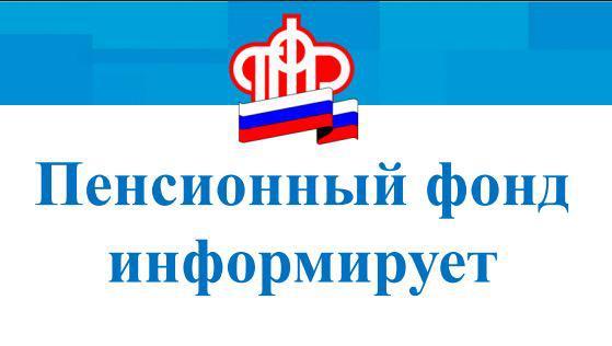 Пенсионный фонд России информирует