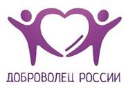"""Конкурс """"Доброволец России - 2019"""""""