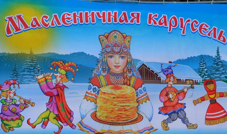"""Фольклорный фестиваль """"Масленичная карусель"""" 29.02.2020 года"""