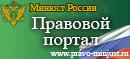 Правовой портал МИНЮСТ России