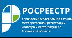 Донской Росреестр дистанционно консультирует по вопросам, связанным с государственной регистрацией прав и кадастровым учетом