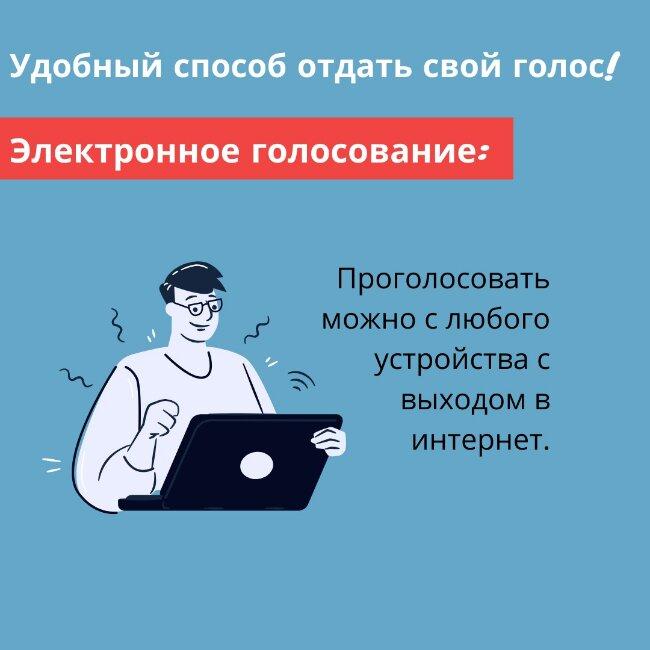 Пресс-релиз по ДЭГ (Досрочное электронное голосование)