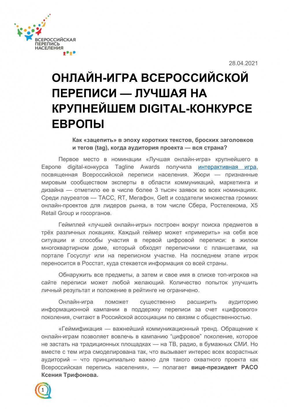 Онлайн-игра Всероссийской переписи - лучшая на крупнейшем DIGITAL - конкурсе Европы