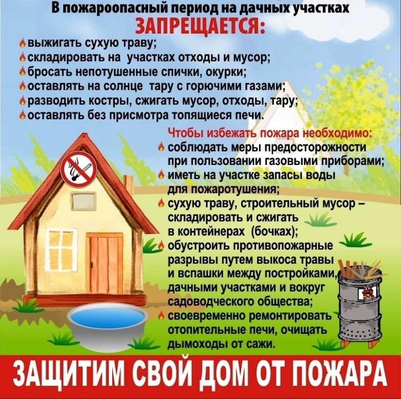 В пожароопасный период на дачных участках запрещается