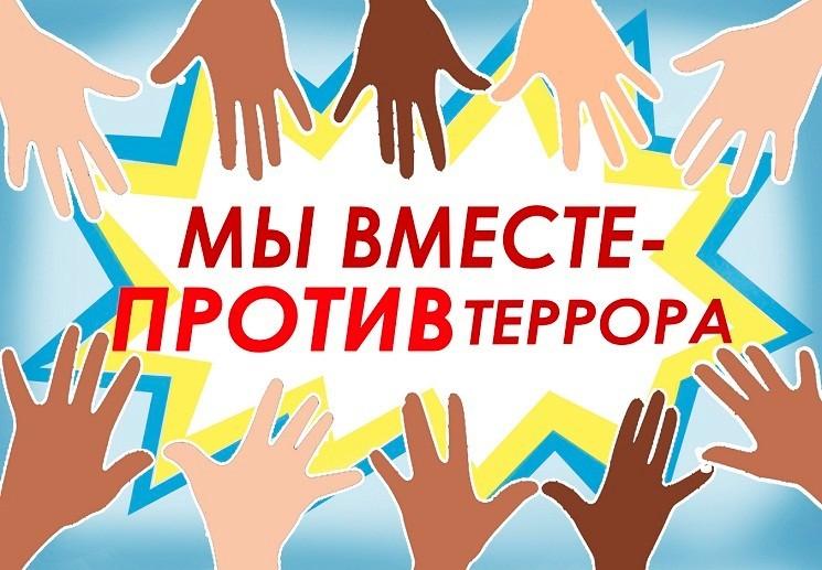 Беседа «Мы против террора»