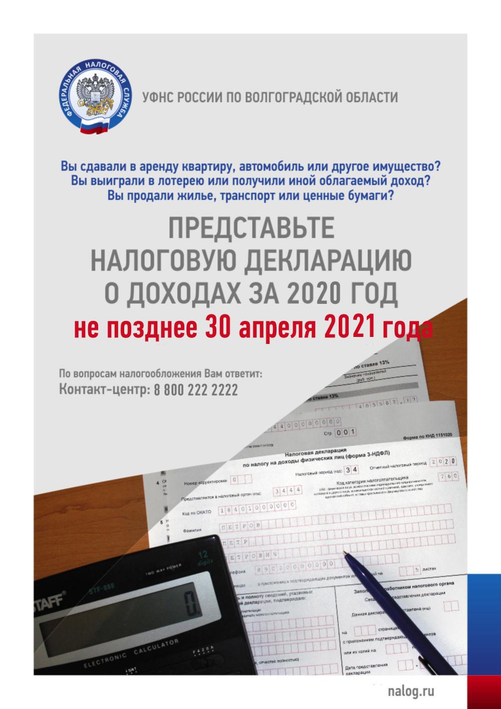 Направлять декларацию о доходах за 2020 год удобнее через личный кабинет