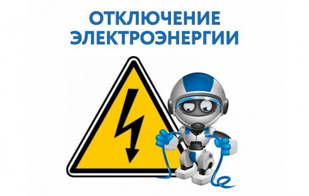 Отключение электроэнергии 19 и 22 октября