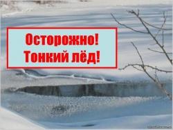 Осторожно! Тонкий лёд.
