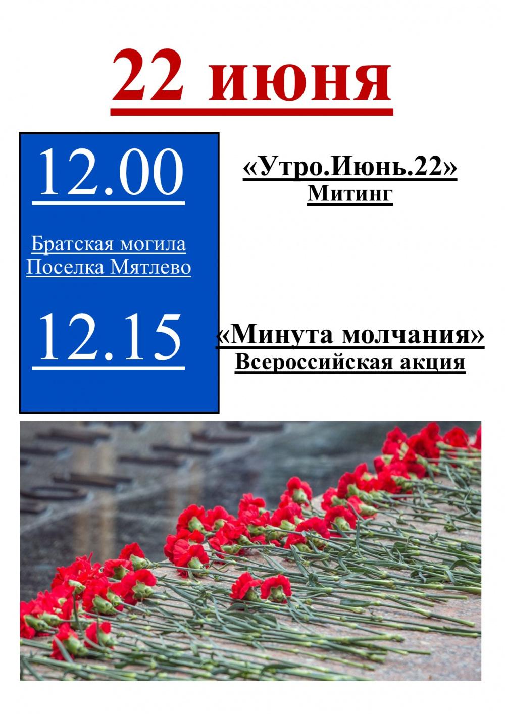 """Всероссийская акция """"Минута молчания"""" 22 июня"""