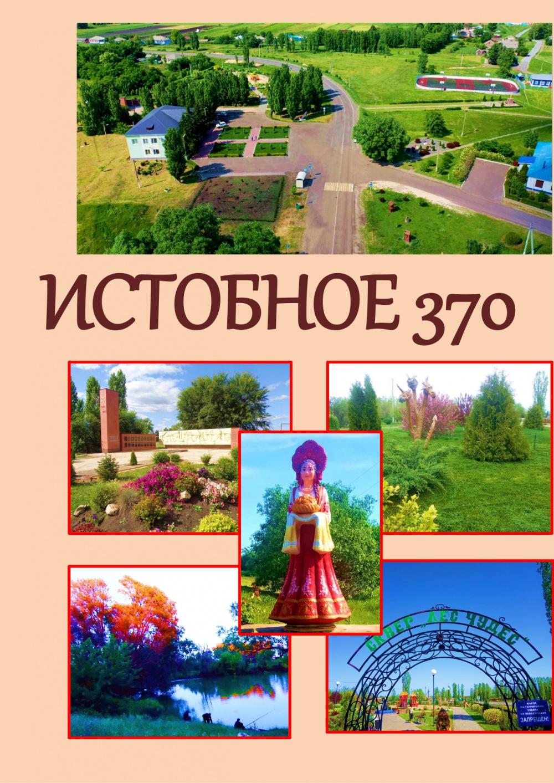 Книга о селе Истобное готова