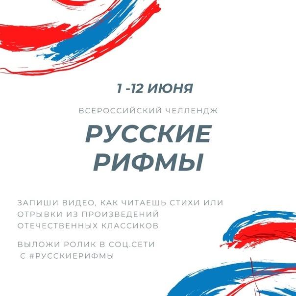 С 1 по 12 июня проводится челлендж #РусскиеРифмы в формате онлайн – флешмоба.