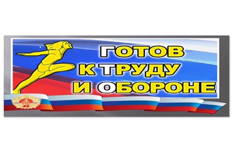 Приглашаем жителей  Нижнекисляйского городского поселения принять участие в выполнении нормативов комплекса ВФСК «ГТО»