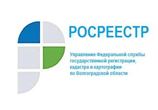 Реализация Управление Росреестра по Волгоградской области проекта Росреестра «Стоп-бумага»