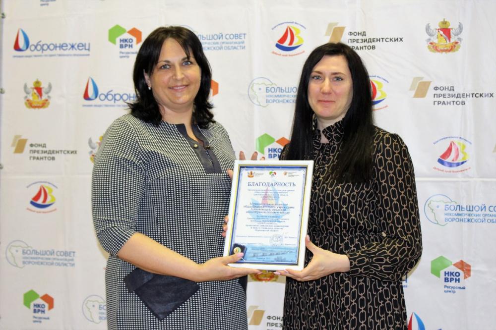 Алешковская школа стала финалистом премии «Добронежец-2021»