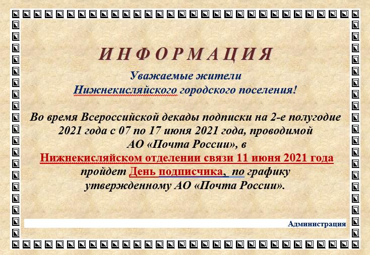 Информация о Дне подписчика