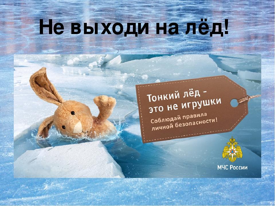 МЧС предупреждает: выход на тонкий лед опасен для жизни!