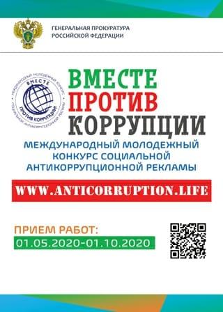 Генеральная прокуратура РФ в 2020 году выступает организатором международного молодежного конкурса социальной антикоррупционной рекламы «Вместе против коррупции!».