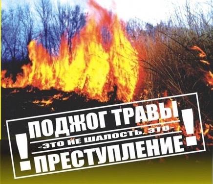 Памятка о недопустимости сжигания сухой травы