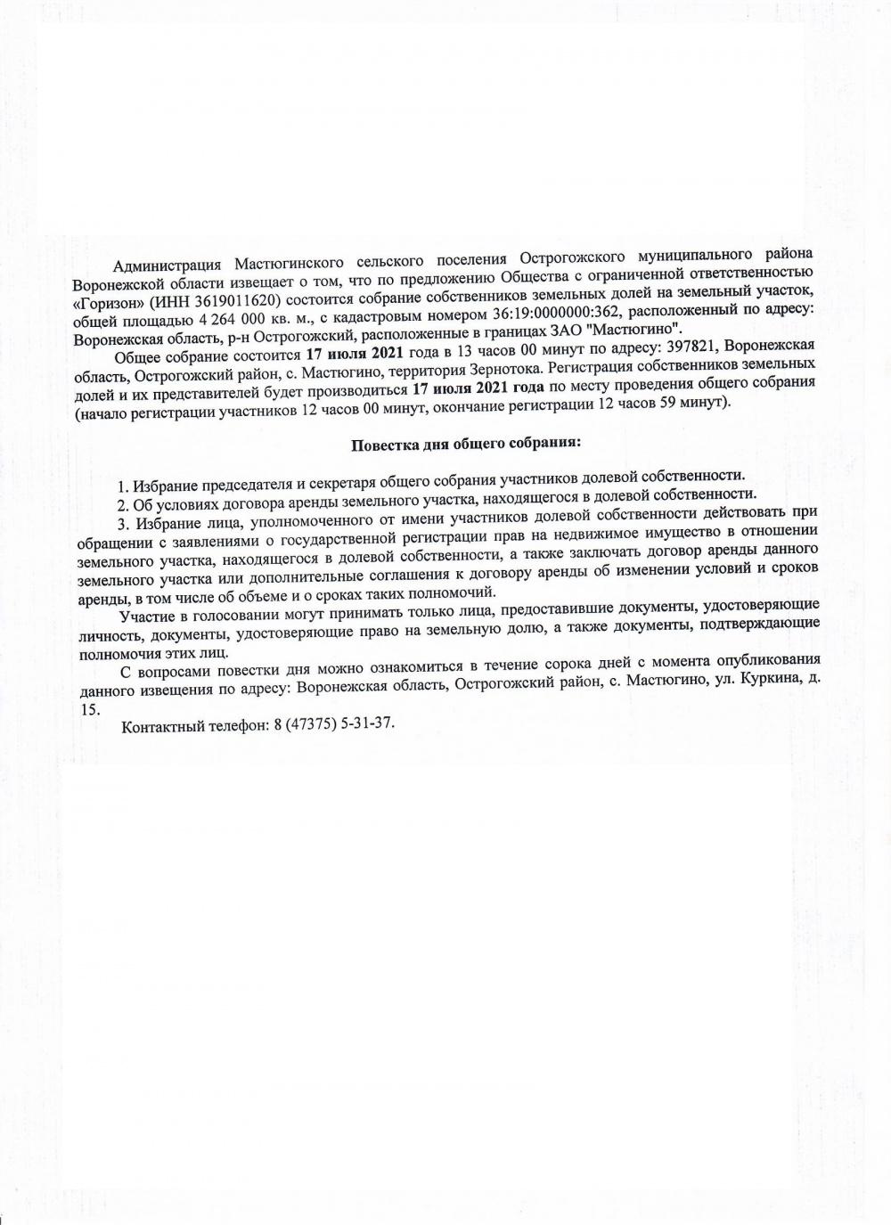 Объявление о проведении собрания пайщиков 17.07.2021