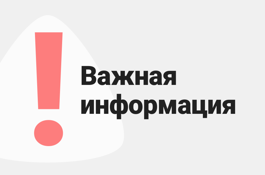 Информация о переносе Общероссийского дня приема граждан.