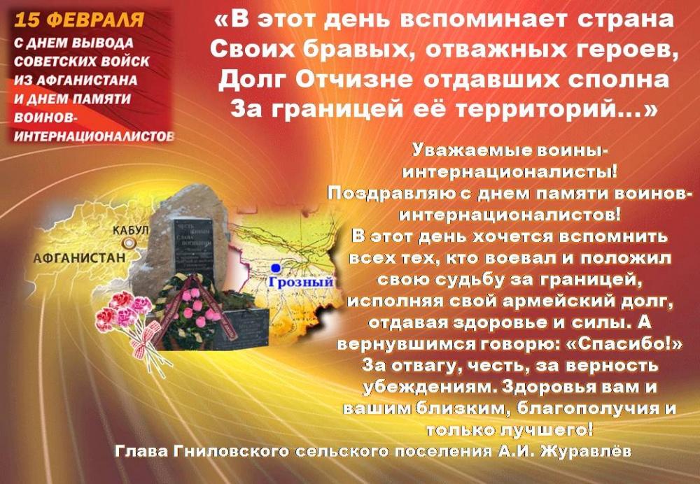 С Днем воинов-интернационалистов!!!!!