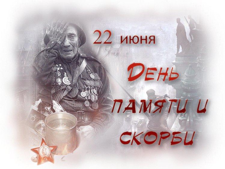 Мероприятия направленные на сохранение исторической памяти о Великой Отечественной войне в день памяти и скорби 22 июня 2020 года