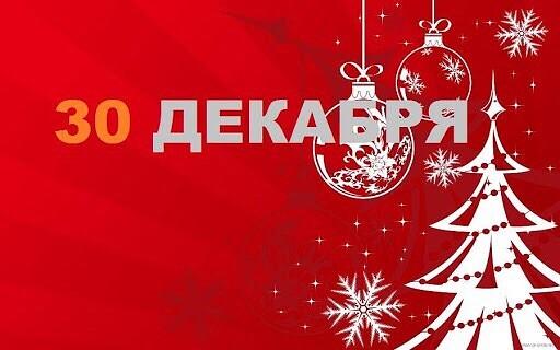 """""""Добрые Новогодние поздравления"""" по заявкам"""