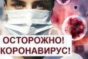 Рекомендации для населения по профилактике COVID-19 в период майских праздников на территории Таловского района