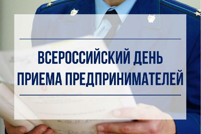 Прокуратура проводит Всероссийский день приема предпринимателей