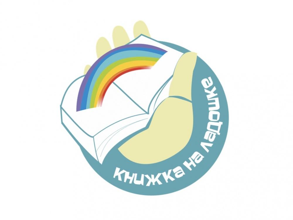 «Книжка на ладошке» – Международная акция, инициированная Централизованной системой детских библиотек городского округа Самара с 2012 года, каждый раз привлекает всё больше заинтересованных в продвижении чтения библиотекарей, педагогов, воспитателей и род
