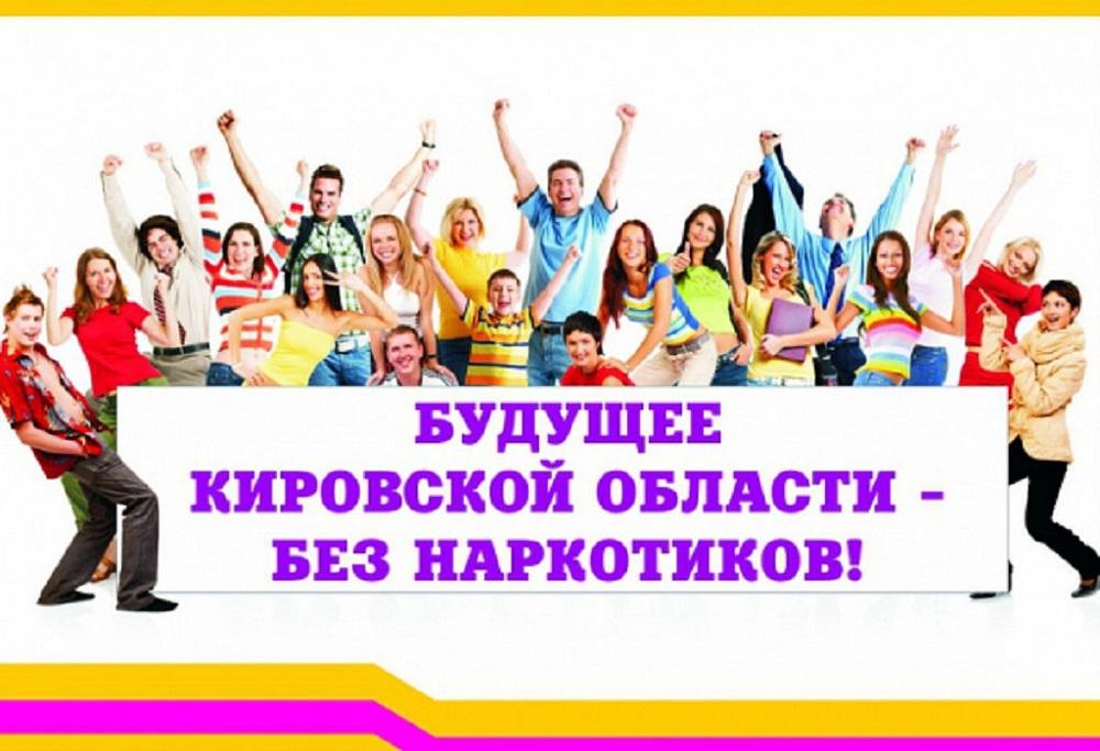 В период  с 19 октября по 20 ноября 2020 года   года в Кировской области пройдет антинаркотическая акция  «Будущее Кировской области – без наркотиков»