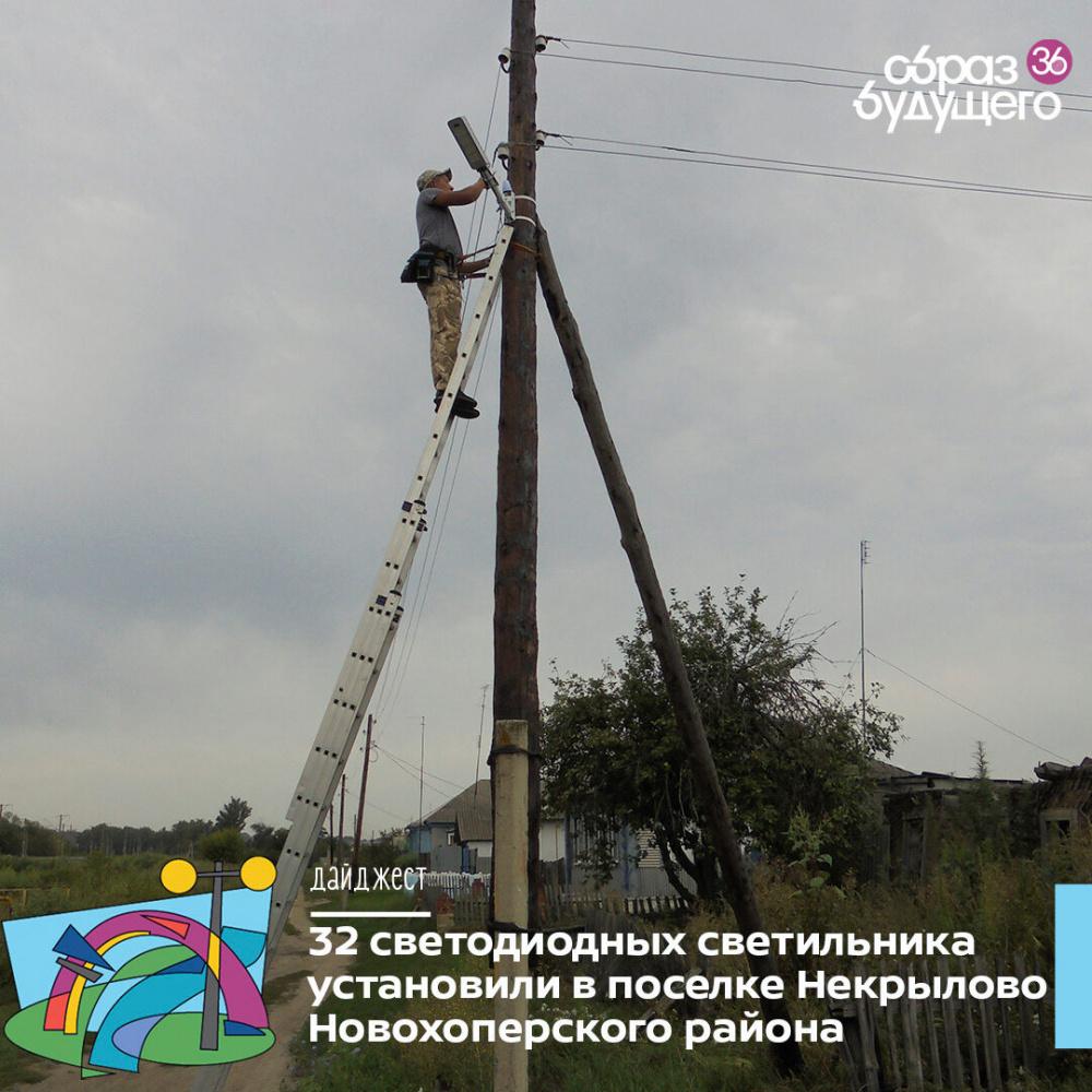Установка уличного  освещения в п.Некрылово