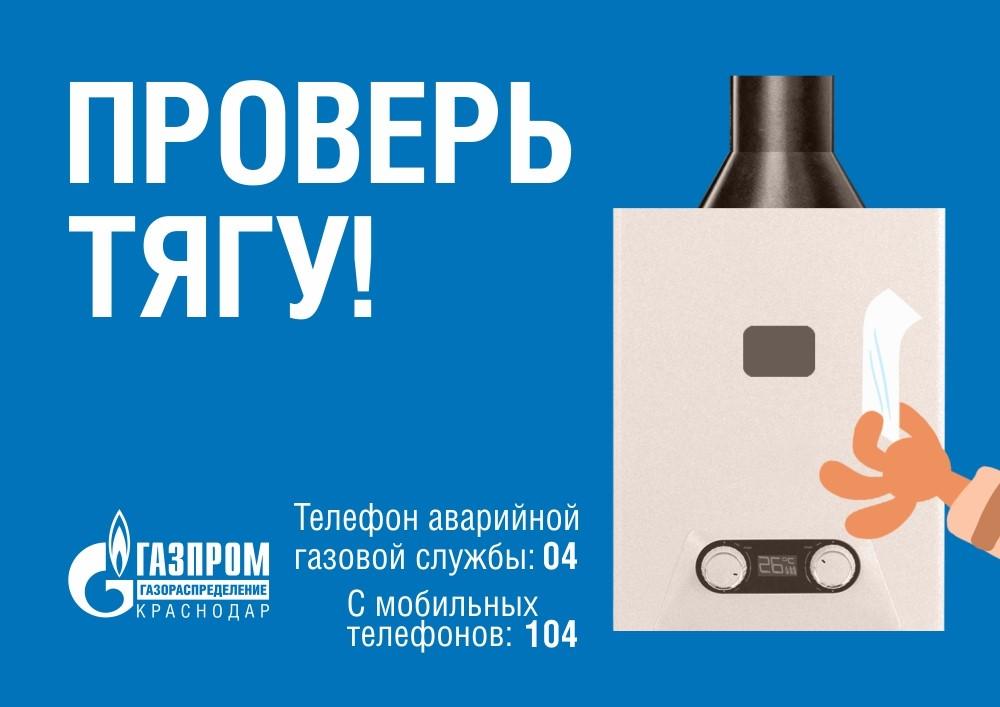 «Газпром газораспределение Краснодар» информирует