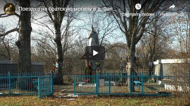Фильм о поездке 17 октября 2019 г. на братскую могилу советских воинов погибших в боях с немецко-фашистскими захватчиками в Великую Отечественную войну