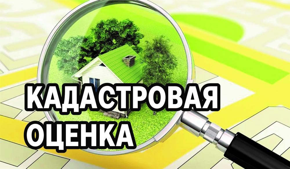 Вологодский Росреестр отвечает на вопросы вологжан  о кадастровой оценке недвижимости