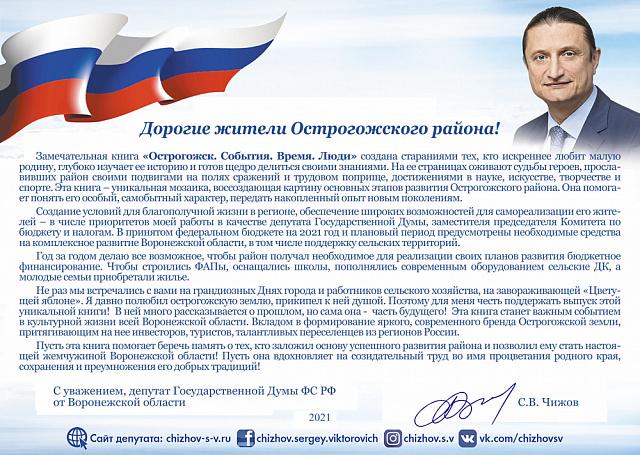 Обращение депутата Государственной думы.