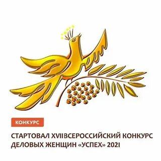 Самарские бизнес-леди могут принять участие в XVII Всероссийском конкурсе деловых женщин «Успех» 2021