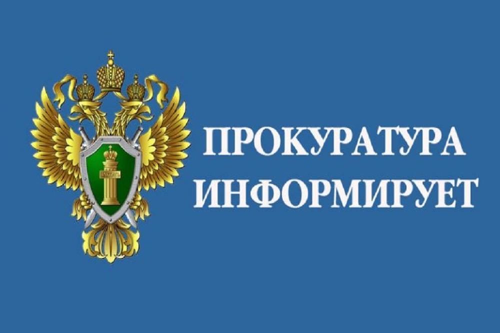 Прокуратура Эртильского района разъясняет уголовную ответственность за нарушение правил дорожного движения