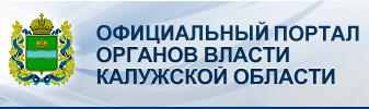 Портал органов власти Калужской области