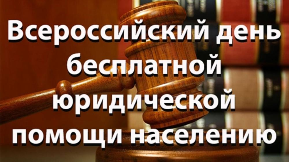 Всероссийский единый день оказания бесплатной юридической помощи