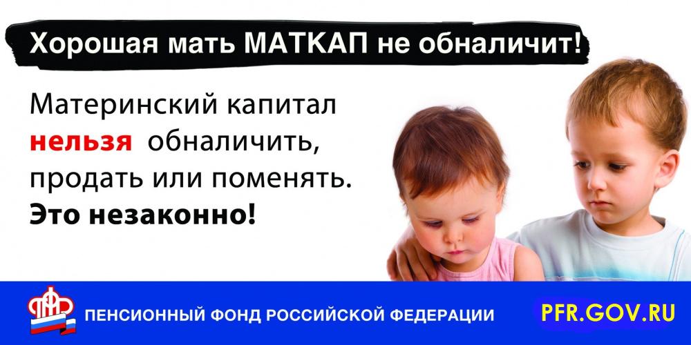 Законных способов «обналичить» маткапитал НЕ СУЩЕСТВУЕТ!
