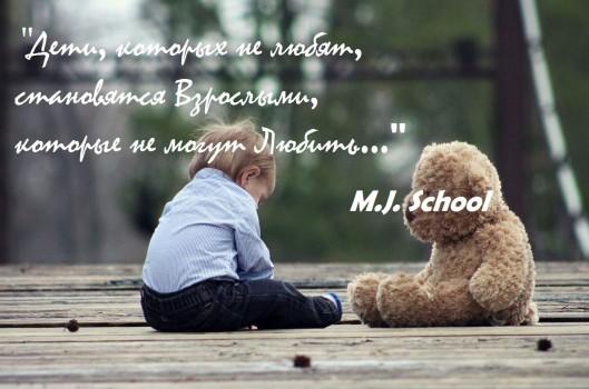 Жизнь без насилия. Любите своих детей!